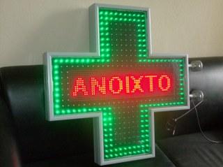 Pharmacy Crosses LED